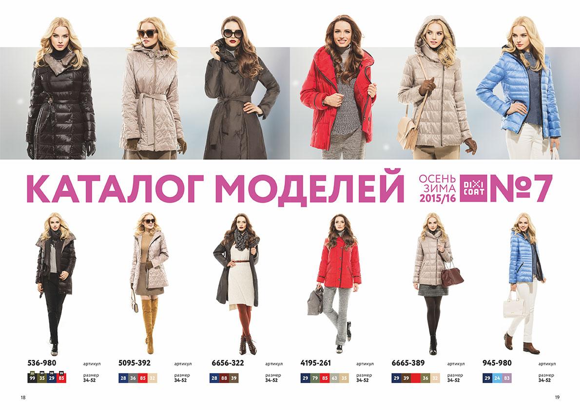 Магазин Женской Одежды Каталог